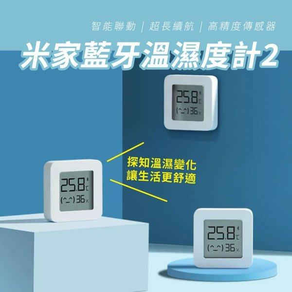 小米 米家藍牙溫濕度計 2 溫度計 濕度計 藍芽 連接手機APP 黏貼式 液晶LCD 1.5吋螢幕