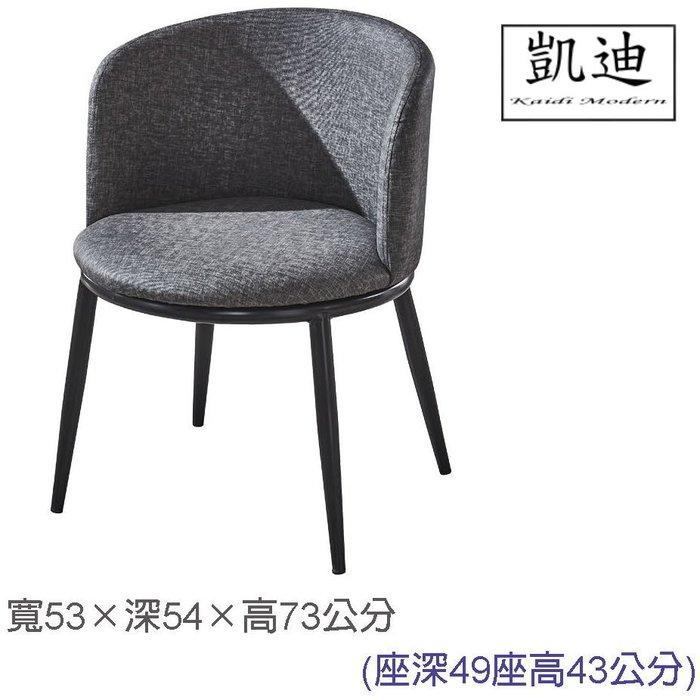 【凱迪家具】M3-486-4喬依斯鐵藝黑皮餐椅/桃園以北市區滿五千元免運費/可刷卡