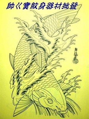 紋身 雕猛者 傳統 鯉魚圖紋身圖 刺青師 凋猛者 省錢刷卡 黑白影印 紋身館 刺青紋身 TATTOO