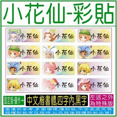 固定版-【小花仙-小彩貼(0.9x2.2cm)-100張】-免蓋會計章,姓名貼紙-【晉安刻印】