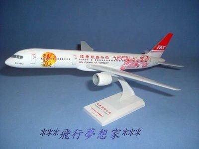 **飛行夢想家**遠東航空&龍年彩繪&757-200&1:150&航空迷永久典藏!!絕版品!