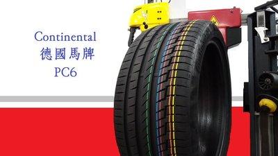 台北 順元輪胎 德國馬牌 CPC6 PC6 215/55/17 完工價3700 非 CC6 PS4 AE50 T001