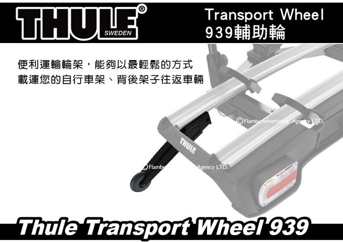 ||MyRack|| Thule Transport Wheel 939輔助輪 917300 自行車架.拖車架輔助輪