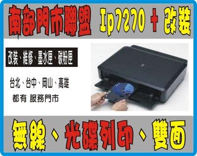 高雄 全新 CANON IP7270 噴墨印表機/DVD/列印/無線+連續供墨 另 T50/L800/IX6770 h4