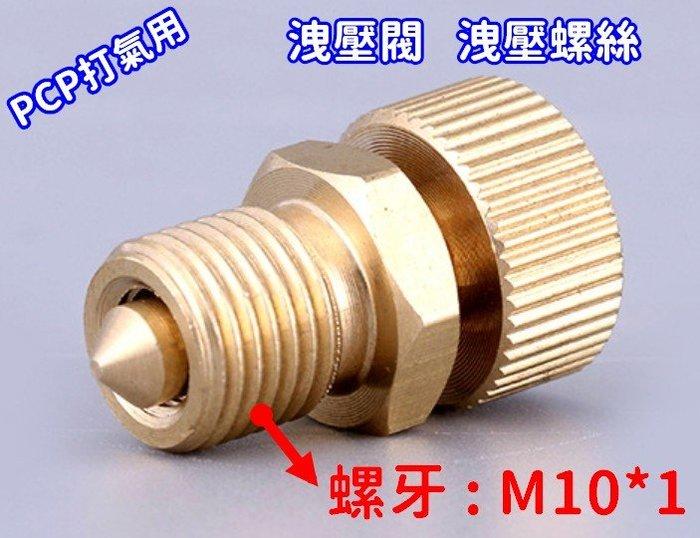 洩壓閥 洩壓螺絲 排氣閥 PCP高壓打氣
