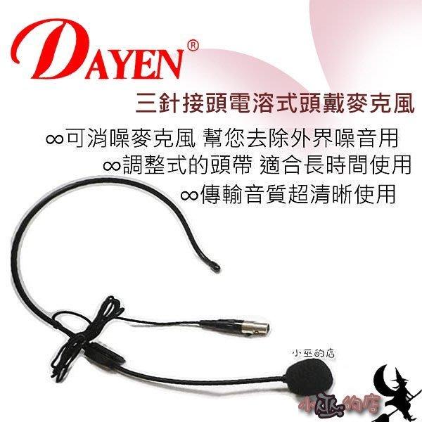 「小巫的店」實體店面*Dayen高級三針接頭特殊格規‥電溶式頭掛型麥克風 無線麥克風專用