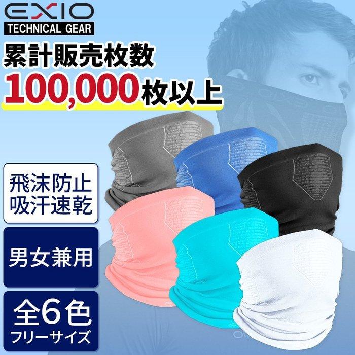 《FOS》現貨 EXIO 涼感 面罩 口罩 頸套 白色 防曬 抗UV 抗菌 防臭 登山 騎車 通勤 外送員 透氣 涼爽