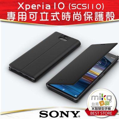 台南【MIKO米可手機館】SONY Xperia10 原廠可立式時尚保護殼 公司貨 書本式 手機套(YC5)