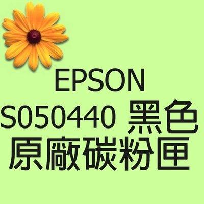 5Cgo【權宇】EPSON S050440 原廠黑色碳粉匣 適用 M2010D/ M2010DN   會員扣5%