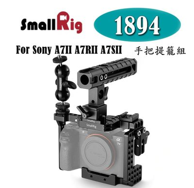 【EC數位】SmallRig 1894 Sony A7II A7SII A7RII 手把提籠組 Cage 兔籠 相機配件