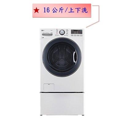 【微笑家電】實體店面《享折扣》LG 樂金 WD-S16VBD TWINWash 雙能洗 蒸洗脫烘 16公斤+2.5公斤