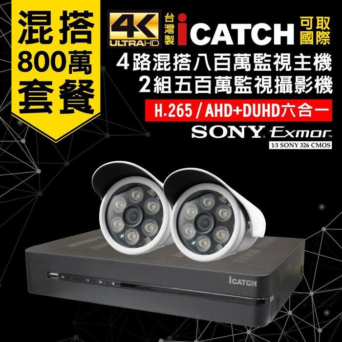 全方位科技-免運監視器套餐 可取4路4K800萬混搭錄影監控DVR主機AHD500萬畫SONY紅外線攝影機*2 台灣製造