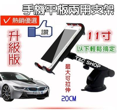 升級版強力手機平板支架 車用手機架 懶人支架 車用支架 手機架 手機支架 車用平板架 汽車手機架 車用手機支架 平板支架
