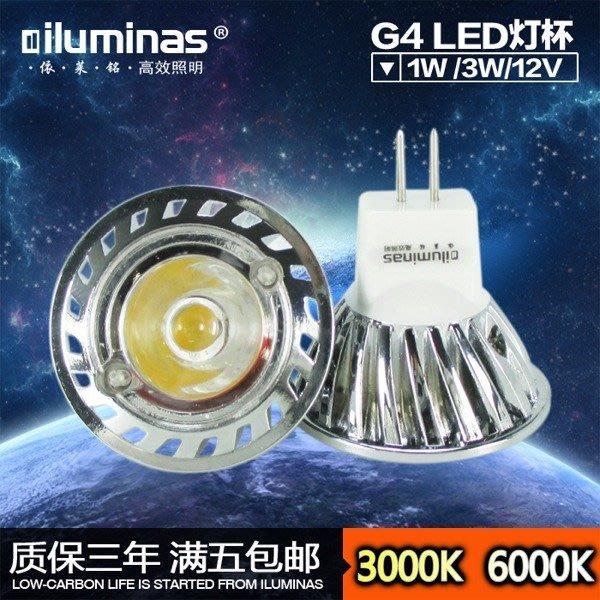 5Cgo【權宇】LED 射燈 杯燈 MR11 12V 燈泡 G4 4mm腳距 水晶燈插腳 3W 另1W 白黃紅藍綠 含稅
