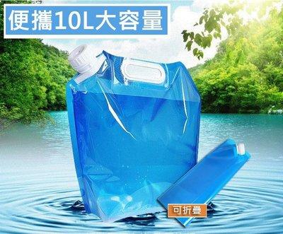 水袋 可折疊水袋 10L 我們的創意生活館【3M073】
