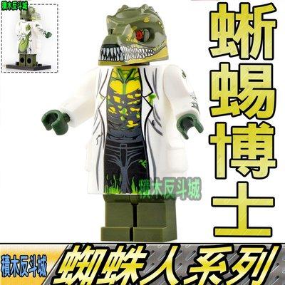【積木反斗城】蜥蜴博士 蜘蛛人 反派 離家日  復仇者 超級英雄 人偶 欣宏 1345/相容 樂高 LEGO 積木