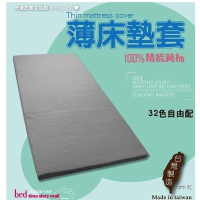 台製精品-精梳純棉32色_可訂製_單人3尺/ 3.5尺_乳膠床/ 記憶床/ 椰子床-客製床墊專用布套 嘉義縣