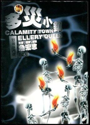 【語宸書店K327/小說】《多災小鎮》ISBN:9573233649│遠流│Ellery Queen