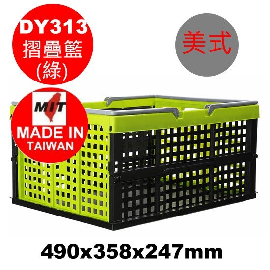 OutLet/6入/大美式手提摺疊箱(綠)/手提摺疊箱/摺疊籃/車上收納/收納籃/置物籃/直購價