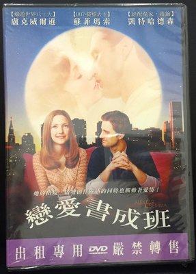 ∥EASE∥正版DVD【戀愛書成班 Alex and Emma 盧克威爾遜、蘇菲瑪索、凱特哈德森(全新未拆封)】 台南市