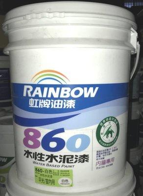 【歐樂克修繕家】虹牌油漆 860平光水泥漆 5加侖(18.9公升) 另有1加侖