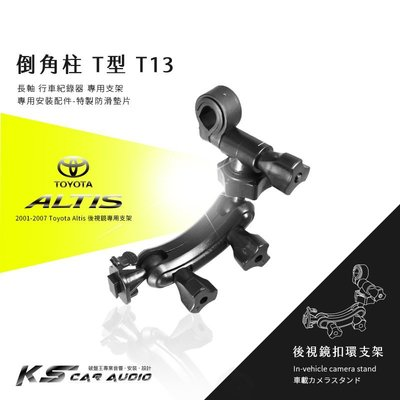 T13【T型 01-07年Altis專...