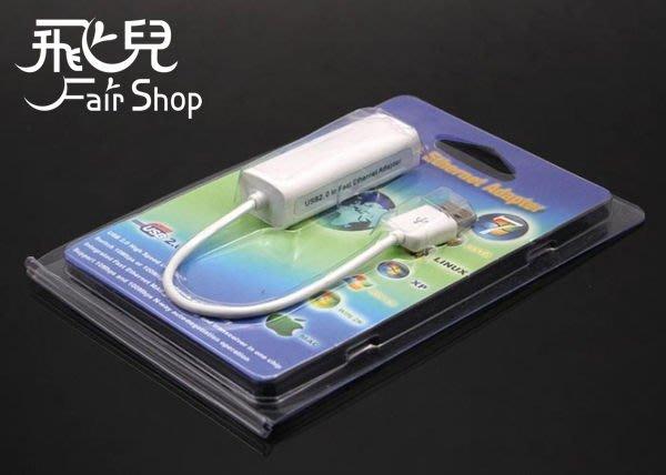 【飛兒】 Apple USB 網路卡  USB 網卡 支援 Mac/Macbook/Air vista win7 XP  等 高速 USB 2.0