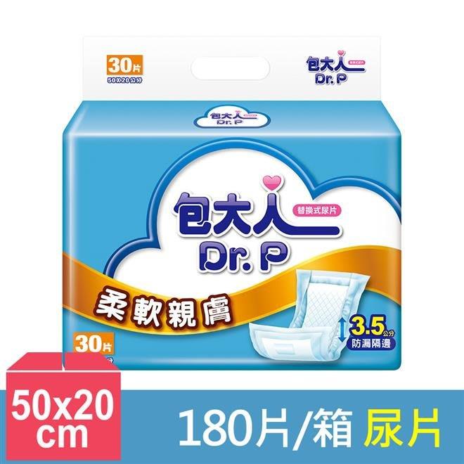 R(免運)【包大人】替換式尿片-柔軟親膚50x20cm (30片x6包/箱)(1048)可貨到付款