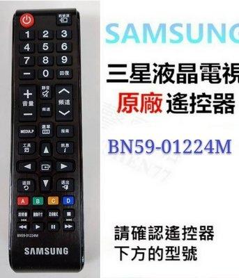 SAMSUNG 三星液晶電視 原廠遙控器 BN59-01224M 原廠公司貨 三星電視遙控器 【皓聲電器】