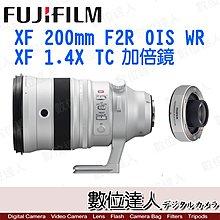 預購【數位達人】公司貨 XF 200mm F2R LM OIS WR 1.4XTC / 含1.4X TC加倍鏡