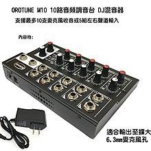 Orotune M10 10路調音台