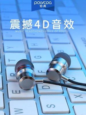 免運~~鉑典入耳式耳機有線高音質K歌手機電腦重低音炮線控帶麥降噪魔音適用