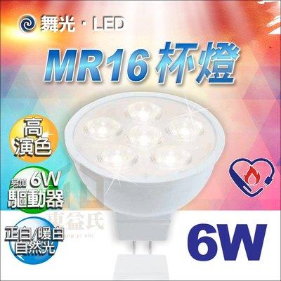 含稅 舞光LED MR16 6W 杯燈投射燈泡DC12V 36度 可加購燈具 變壓器 軌道燈泡 投射燈泡【東益氏】 彰化縣