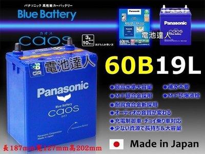 【電池達人】日本原裝 國際牌 汽車電池 60B19L HONDA FIT 本田 大發 小悍馬 50B19L 38B19L