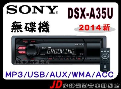 【JD 新北 桃園】SONY DSX-A35U MP3/USB/AUX/WMA 無碟主機 55Wx4 公司貨 2014年新**