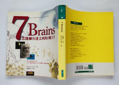 7 Brains-怎樣擁有達文西的七種天才 / Michael Celb / 大塊文化