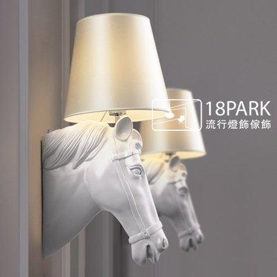 【18Park 】氣勢尊爵款 Distinguished [ 馬頭壁燈-大款 ]