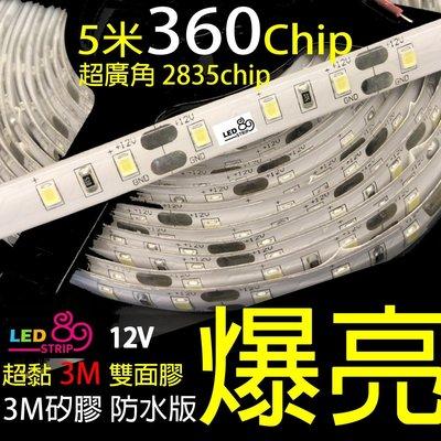 超殺 5米LED 燈條 2835 晶片 360顆LED 12V【防水】展示櫃燈 層板燈神轎燈 招牌燈 氣氛燈 空間照明