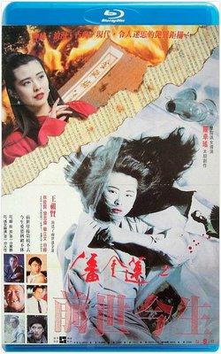 【藍光影片】潘金蓮之前世今生 / The re-incarnation of Golden Lotus (1989)