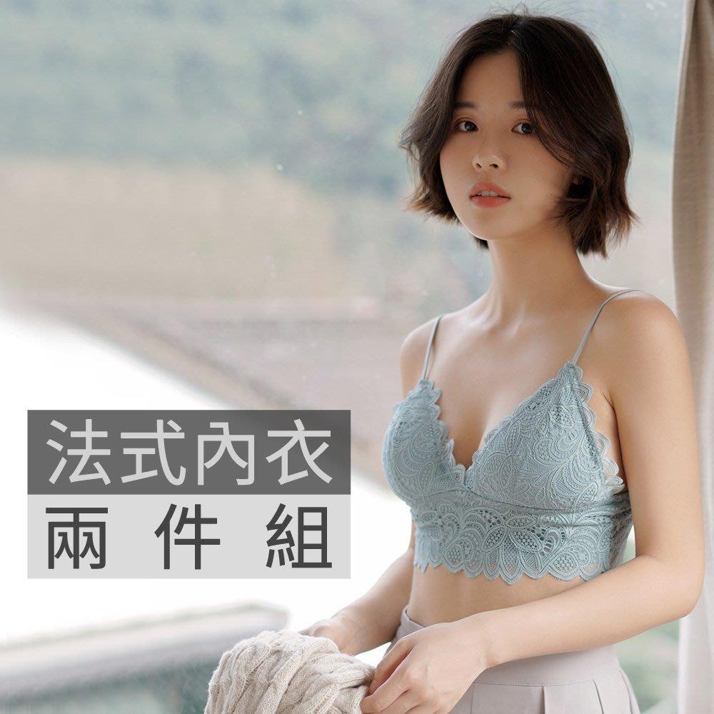 情趣內衣馬卡龍睡衣 二件組套裝法式蕾絲舒適美背吊帶網紅內衣 艾爾莎【TUE8333】