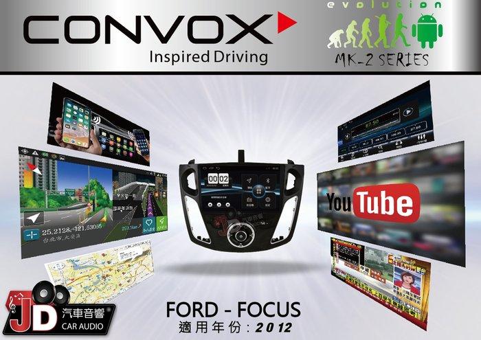 【JD汽車音響】CONVOX FORD FOCUS 2012 9吋專車專用主機 雙向智慧手機連接/IPS液晶顯示。