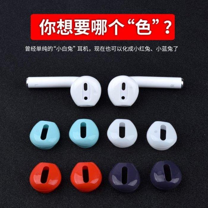適用AirPods2蘋果耳機套硅膠套防滑耳塞保護套