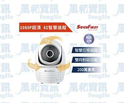 SecuFirst DC-X2 防水FHD追蹤無線網路攝影機【風和網通】