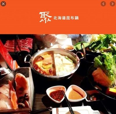 聚北海道昆布鍋餐券,歡迎使用超贈點折抵。