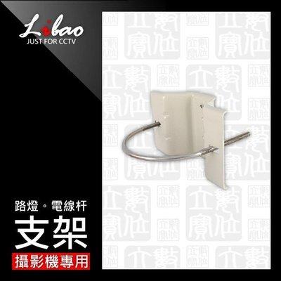 路燈支架  攝影機支架 監視器 防護罩支架 鋁合金支架 不銹鋼支架 電眼支架
