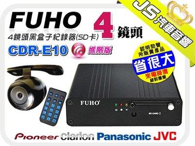 勁聲音響改裝 FUHO CDR-E10...