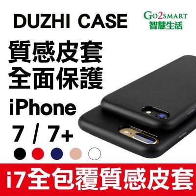 【Go2Smart智慧生活】iphone 7 i7plus i8 i8plus DUZHI 手機殼 360度保護殼 禮物