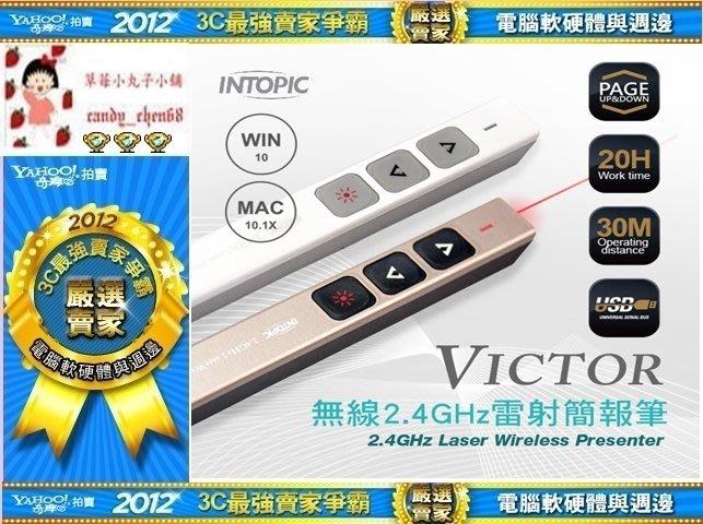 【35年連鎖老店】INTOPIC LR-26 2.4GHz無線雷射簡報筆有發票/可全家/1年保固