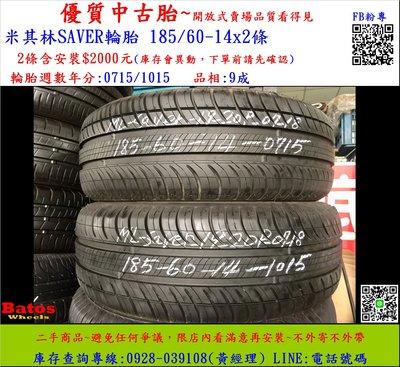中古/二手輪胎 185/60-14米其林 9成新 米其林/馬牌/橫濱/普利司通/TOYO/瑪吉斯/固特異