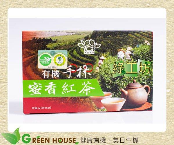 [綠工坊]  有機手採蜜香紅茶包 蜜香紅茶   有機紅茶  手採紅茶 慈心有機驗證 台灣茶 宜蘭 玉露茶園